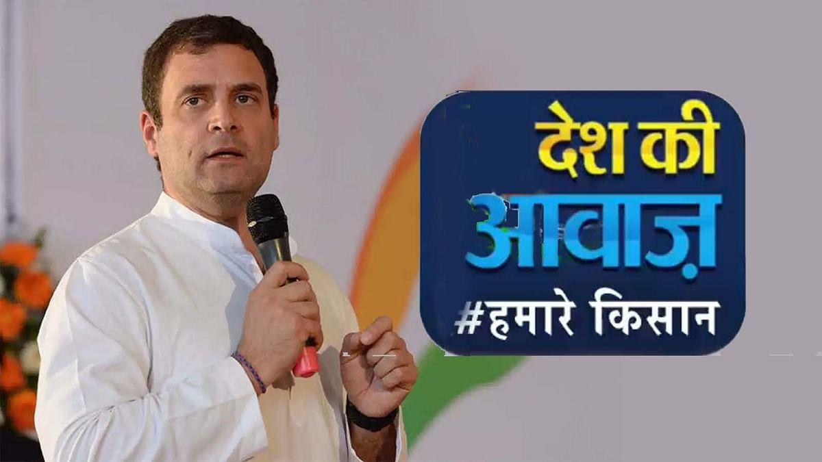 राहुल गांधी ने सरकार के कृषि बिल पर किसानों के जवाब का वीडियो किया शेयर