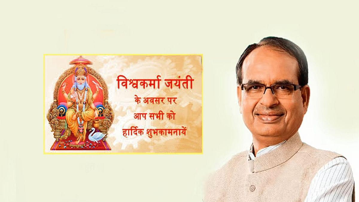 CM ने विश्वकर्मा जयंती पर सभी को ट्वीट कर शुभकामनाएं दी