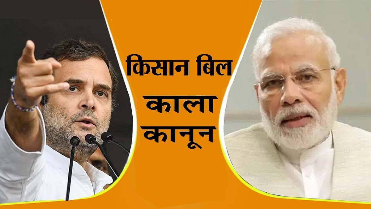 किसान बिल को राहुल गांधी ने बताया काला कानून- मोदी सरकार से पूछा सवाल