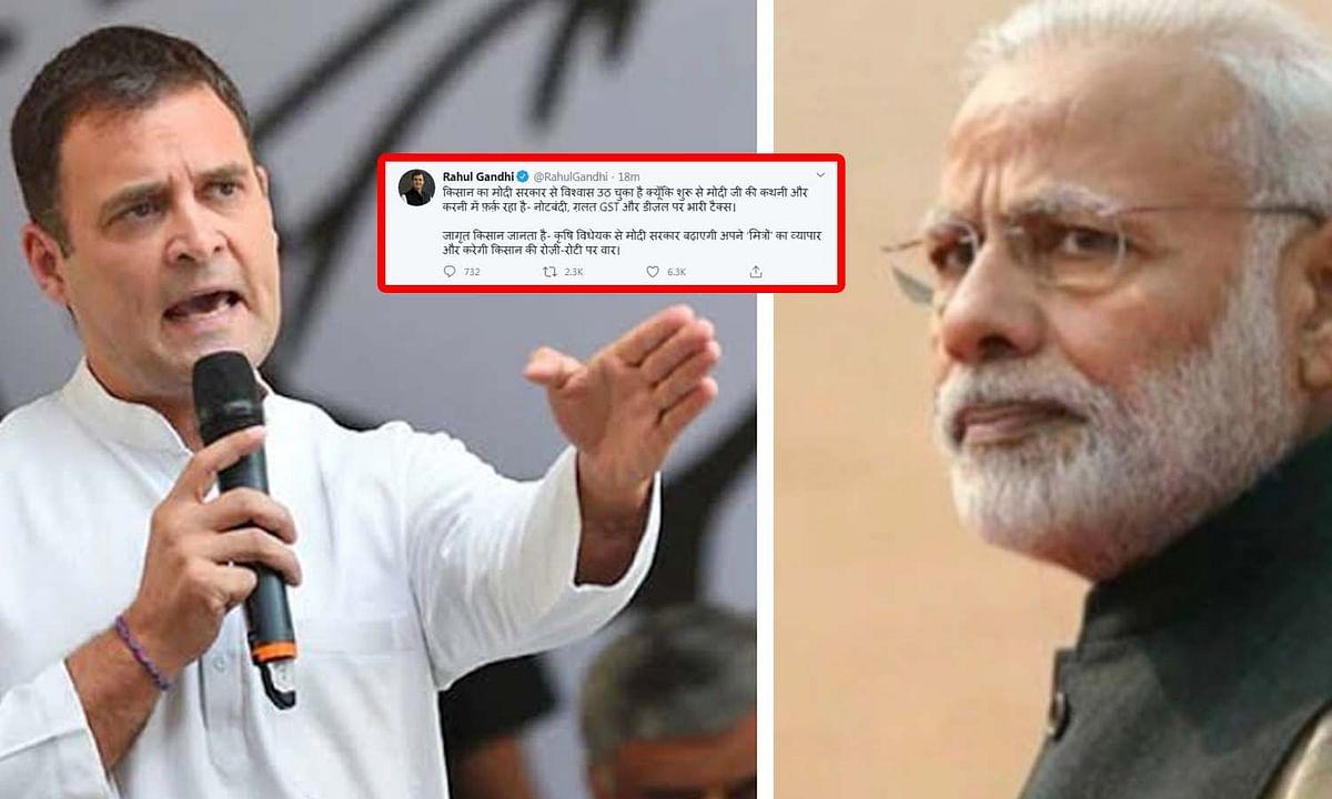 राहुल का तंज-किसान का मोदी सरकार से विश्वास उठ गया, उनकी कथनी-करनी में फर्क