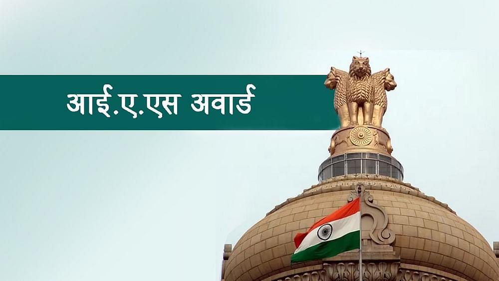 अधिकारियों को IAS अवार्ड देने की तैयारी शुरू