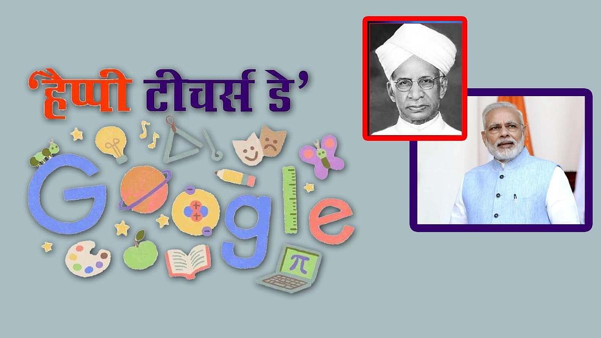 टीचर्स डे पर Google ने बनाया Doodle व PM ने की शिक्षकों के योगदान की सराहना