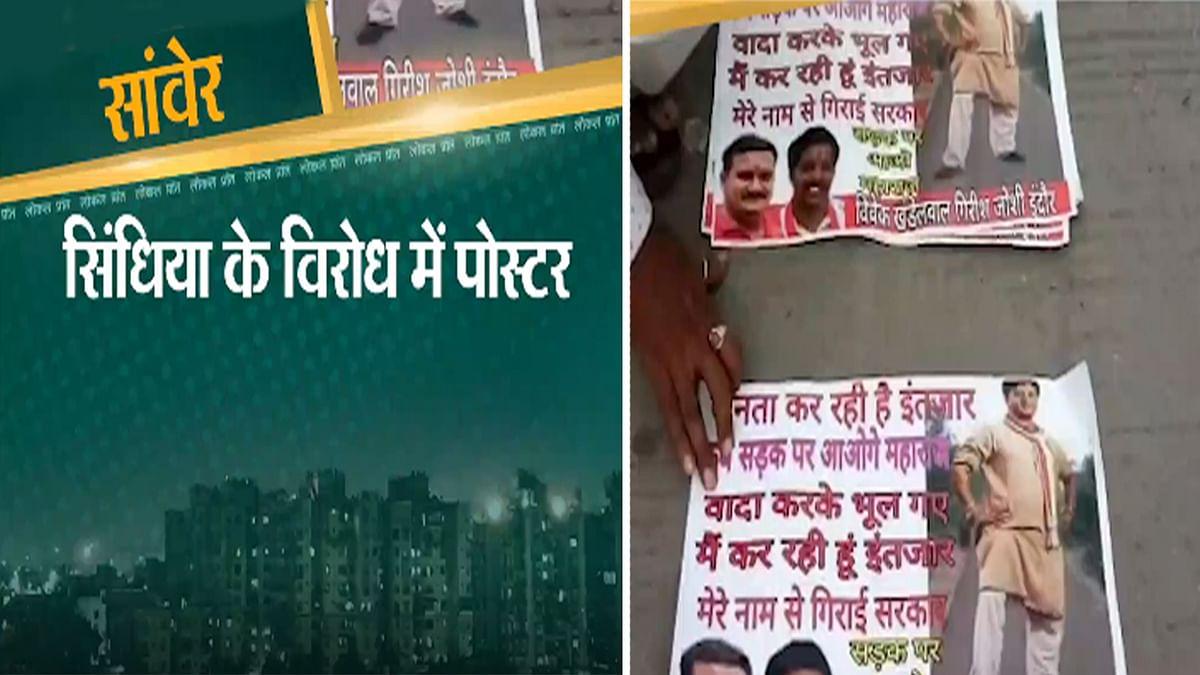सिंधिया के सांवेर आगमन पर कांग्रेस का विरोध प्रदर्शन, रोड पर चिपकाए पोस्टर
