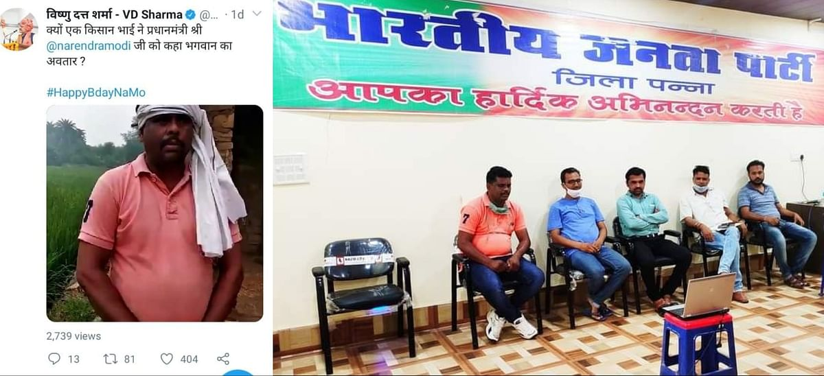 पन्ना : भाजपा नेता को किसान बनाकर पीएम को बताया भगवान