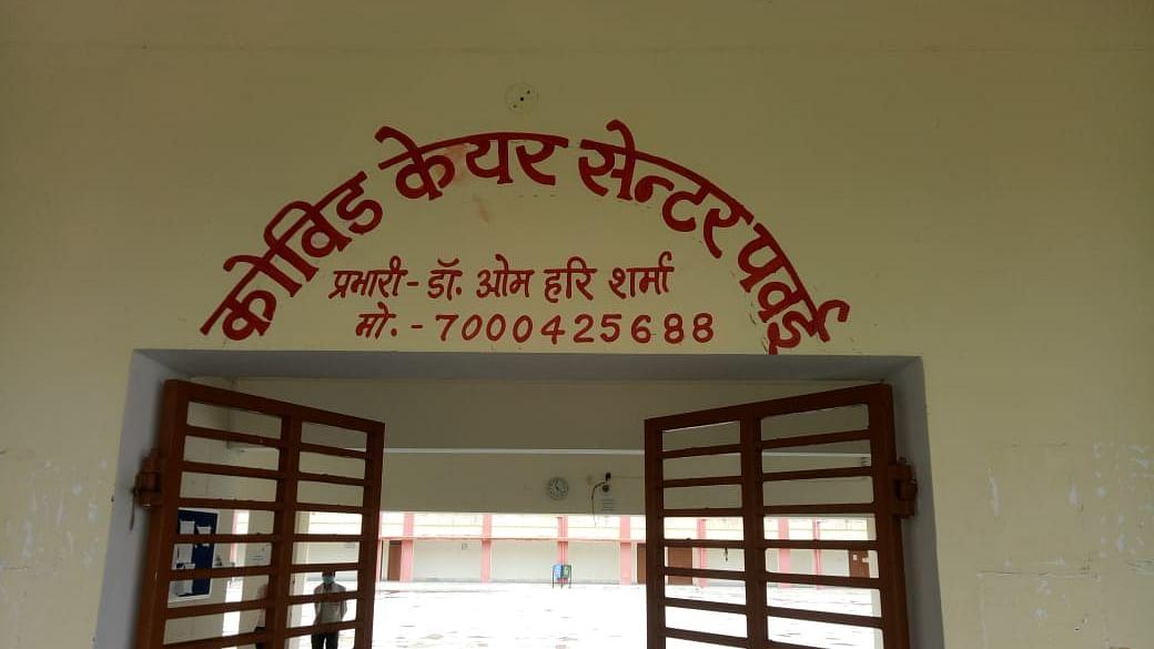 पन्ना : पन्ना जिले में कोविड सेंटर से फरार हुआ कोरोना मरीज