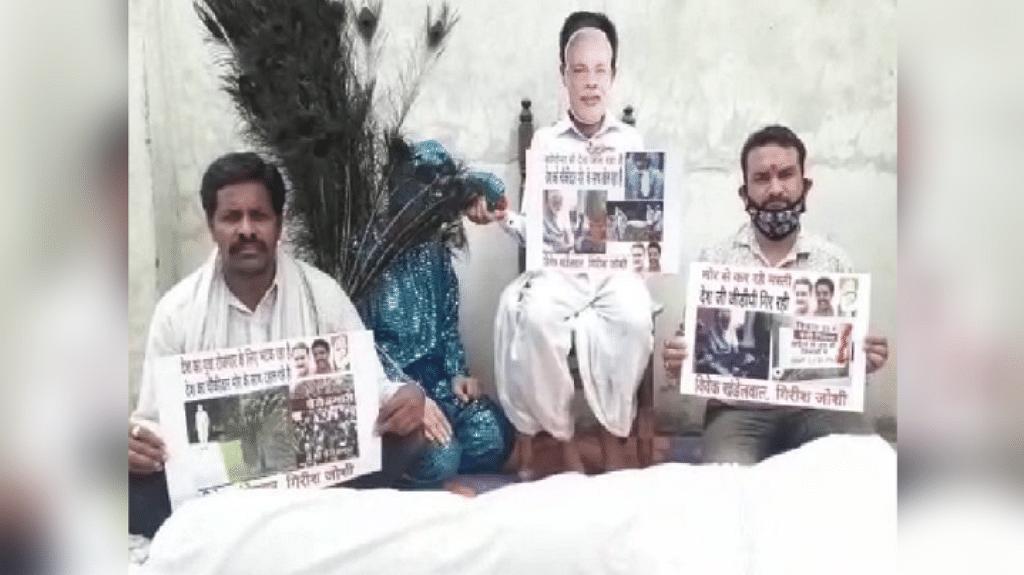 कांग्रेस ने अनूठे अंदाज में केंद्र और राज्य सरकार के खिलाफ जताया विरोध