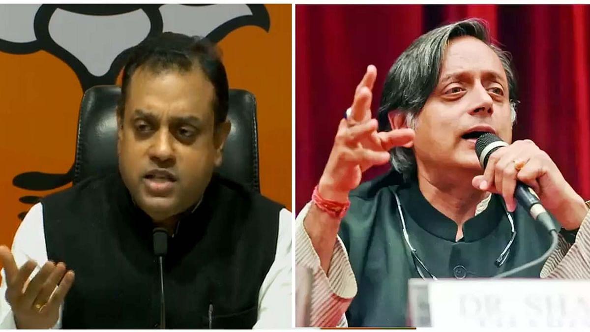 थरूर ने भारत का बनाया मजाक-क्या पाक में चुनाव लड़ेगी कांग्रेस: संबित पात्रा