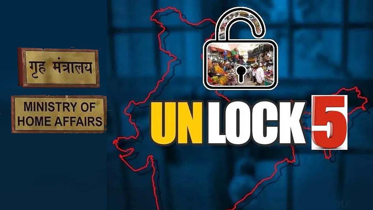 गृह मंत्रालय ने Unlock 5 गाइडलाइन की समय सीमा बढ़ाई