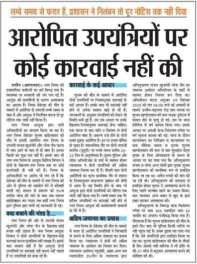 राज एक्सप्रेस द्वारा प्रकाशित खबर