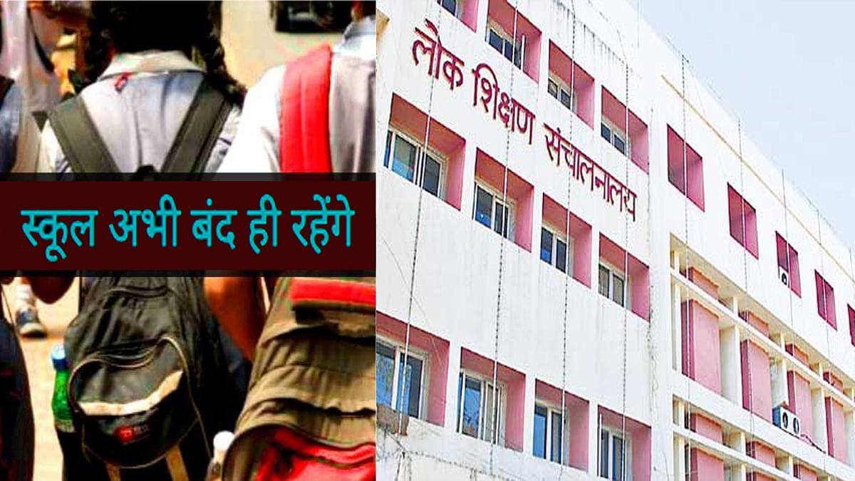 दीपावली से पहले नहीं खुलेंगे स्कूल, 15 नवंबर के बाद स्कूल खोलने का निर्णय