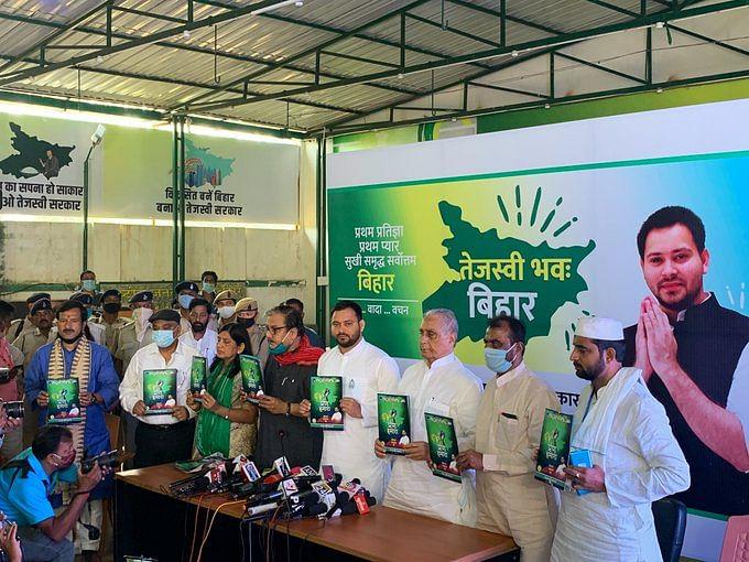 बिहार: RJD के घोषणा पत्र में बड़े-बड़े वादों की बौछार