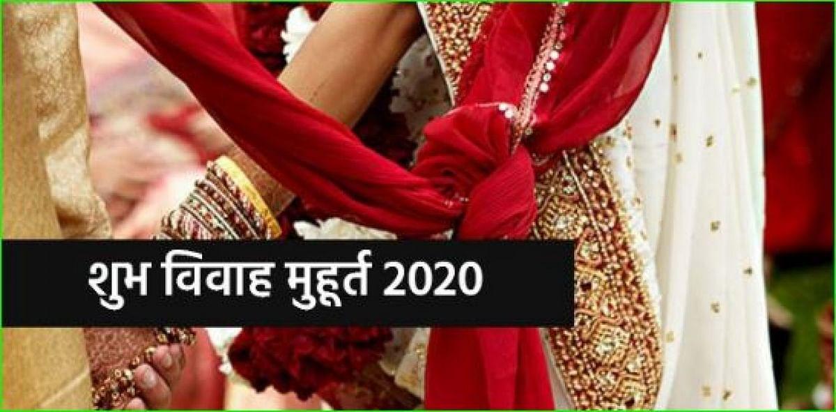 विवाह योग्य युवक युवतियों के लिए चोंकाने वाली खबर
