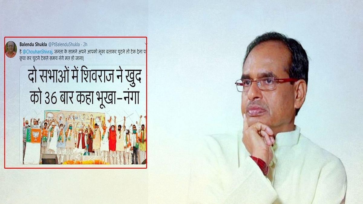 कांग्रेस नेता ने CM के खिलाफ अमर्यादित भाषा का किया प्रयोग, कही ये बात