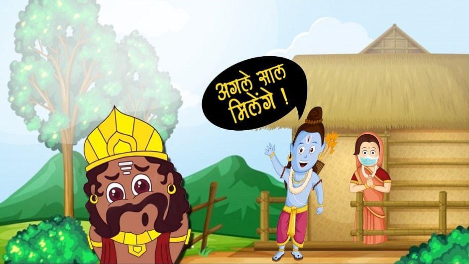 भोपाल : ना रावण ने सीता हरी, ना राम वध कर पाए