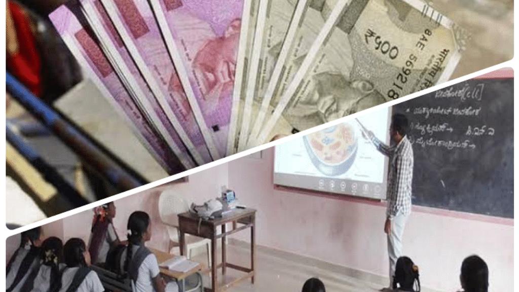 सरकारी स्कूलों के शिक्षकों के वेतन पर लगा ग्रहण, नहीं हुआ वेतन का भुगतान