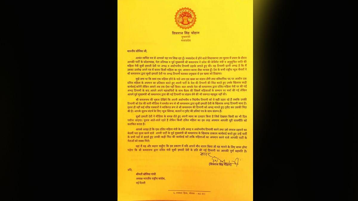 शिवराज ने सोनिया गांधी को पत्र लिखा