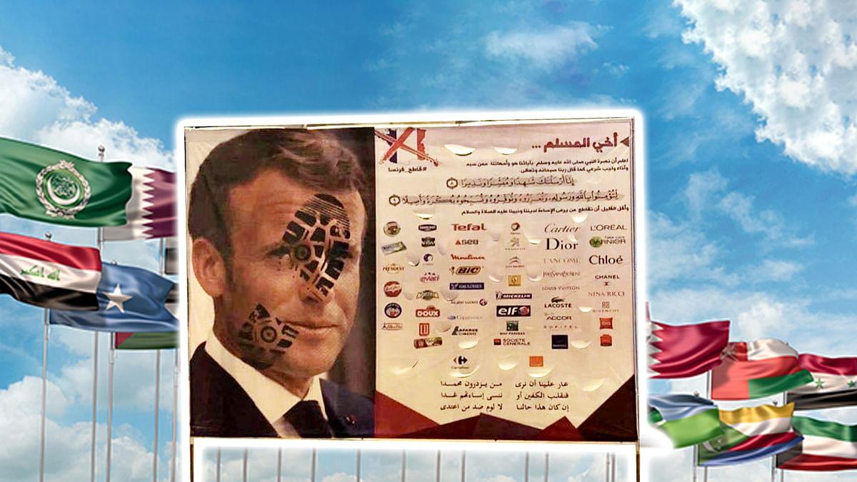 #boycottfrenchproducts : मुस्लिम देश कर रहे फ्रांस के प्रोडक्ट बैन की माँग