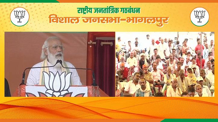 बिहार चुनाव 2020: भागलपुर चुनावी सभा में PM मोदी की लोगों से खास अपील