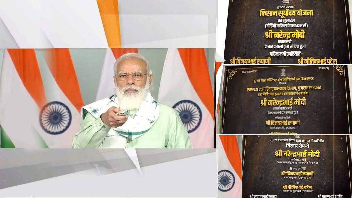 PM ने इन 3 प्रोजेक्ट को बताया गुजरात की शक्ति-भक्ति-स्वास्थ्य के प्रतीक