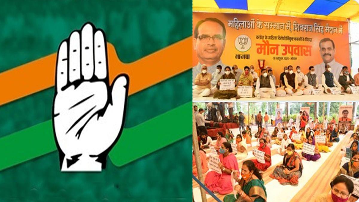 BJP नेताओं के मौन उपवास पर कांग्रेस ने कसा तंज, कहा- ड्रामेबाजी चरम पर है