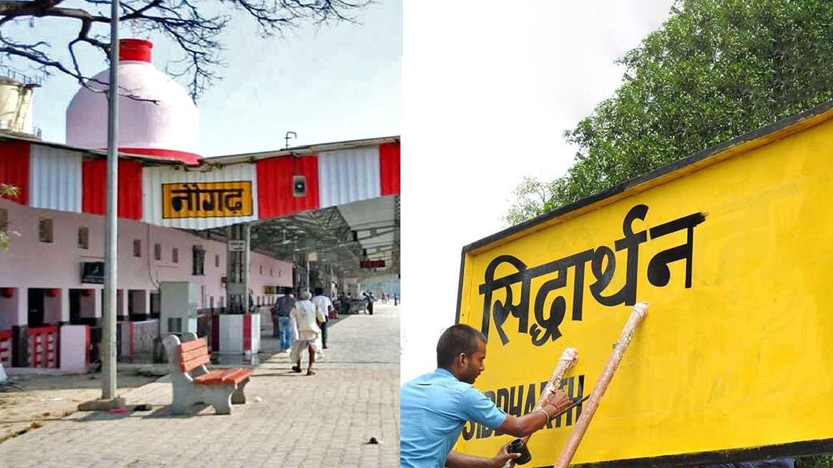 नौगढ़ रेलवे स्टेशन का नाम बदल कर रखा गया यह...