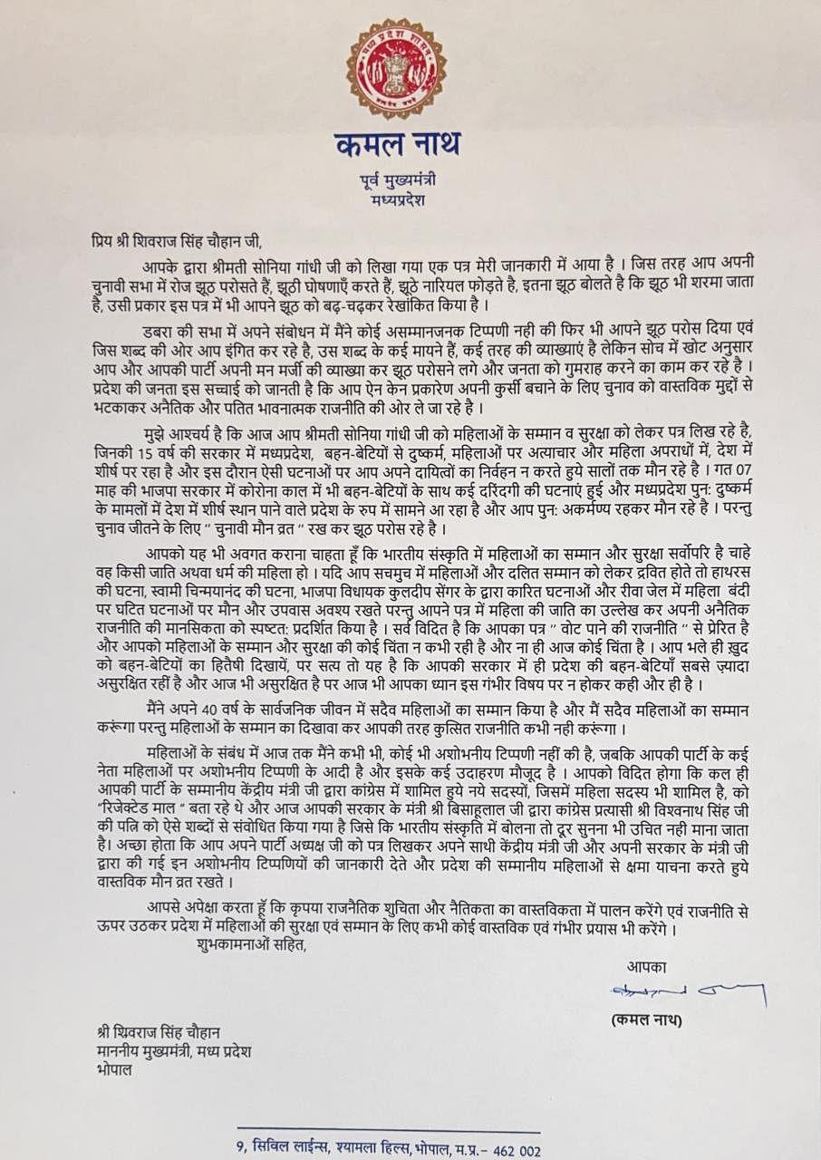 पूर्व सीएम कमलनाथ ने मुख्यमंत्री शिवराज को लिखा पत्र