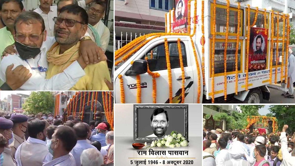 पटना में रामविलास पासवान का अंतिम संस्कार- अंतिम यात्रा में उमड़ी भीड़