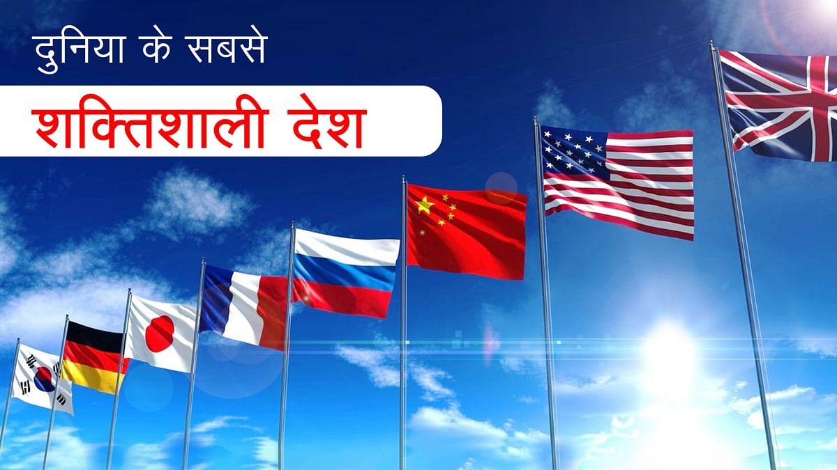 कोरोना इफेक्ट: दुनिया के सबसे शक्तिशाली देशों की लिस्ट में फिसला भारत