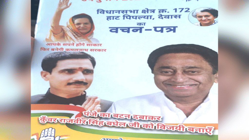 कांग्रेस ने मिनी घोषणा पत्र किया जारी, गायब रही राहुल गांधी की तस्वीर