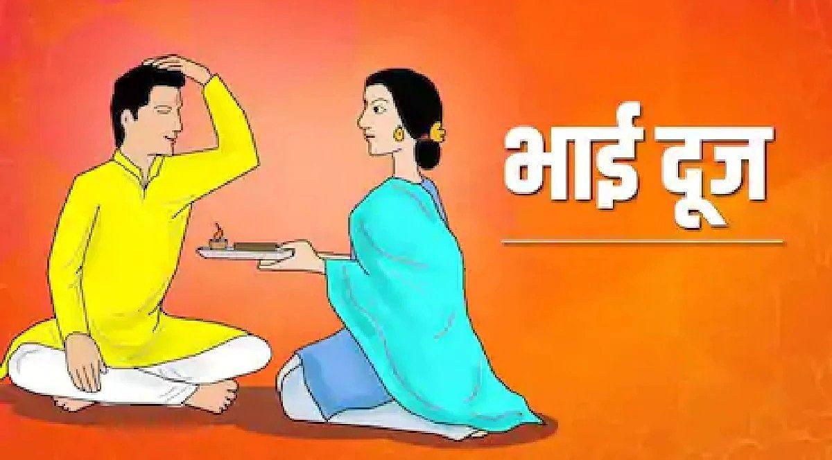 Bhai Dooj 2020 : भाई-बहन के पवित्र बंधन और प्रेम का प्रतीक है भाईदूज