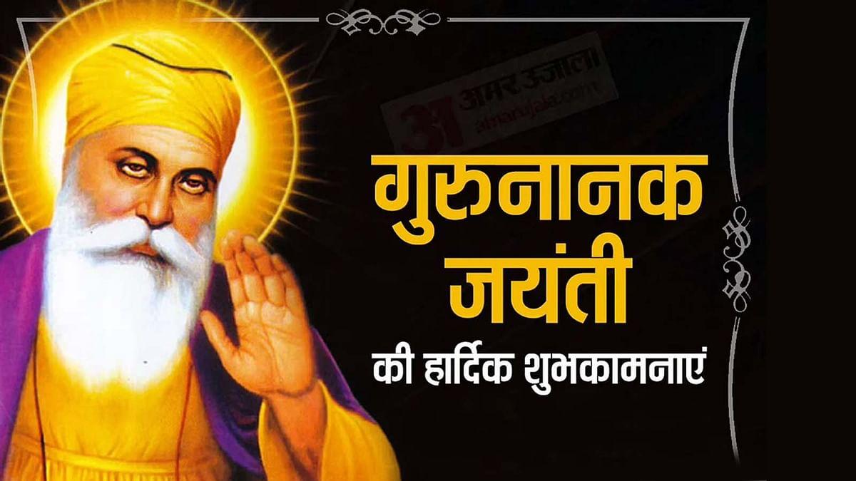 गुरु नानक देव के 551वें प्रकाश पर्व पर PM सहित तमाम नेताओं के बधाई संदेश