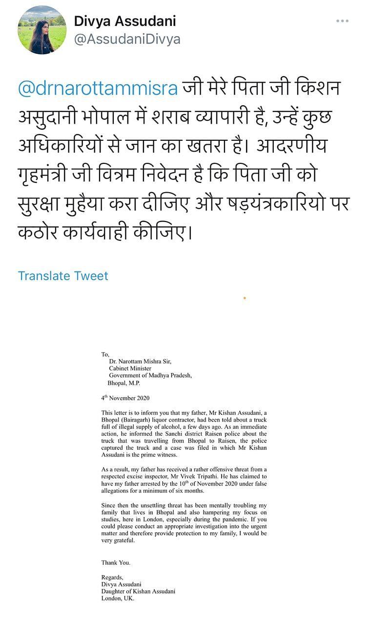 मंत्री मिश्रा को किया ट्वीट
