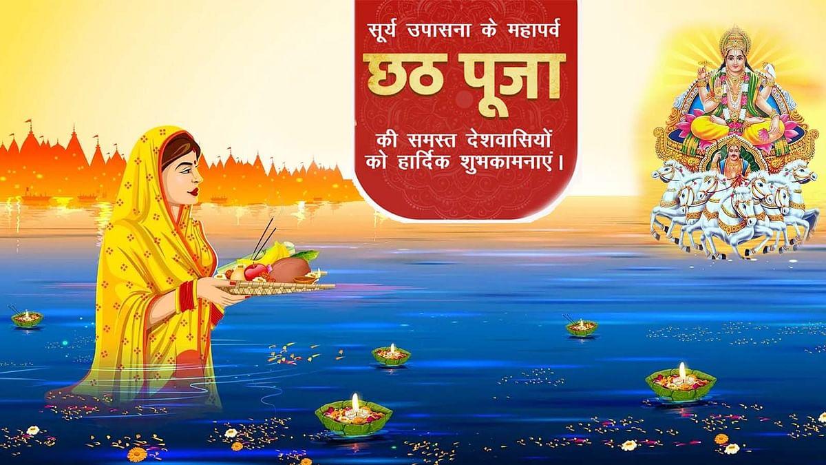 Chhath Puja: सूर्य उपासना के महापर्व छठ पर तमाम नेताओं का शुभकामना संदेश
