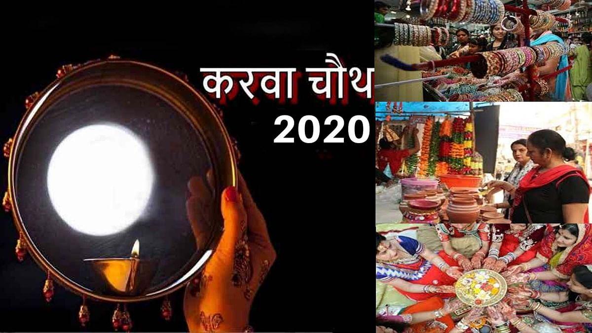 करवा चौथ 2020 पर्व की तैयारी में जुटीं सुहागिनें, बाजार में उत्सव का माहौल
