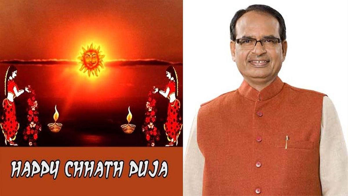 Chhath Puja 2020: सीएम शिवराज ने प्रदेशवासियों को दी छठ पूजा की शुभकामनाएं