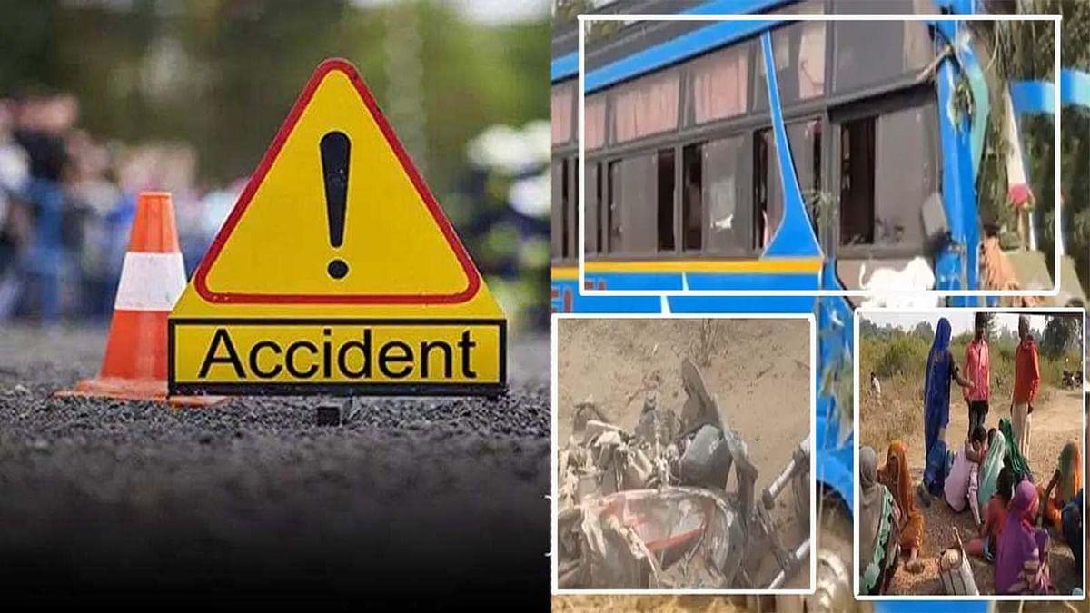 कटनी में सड़क हादसा: बस की चपेट में आने से एक ही परिवार के 4 लोगों हुई मौत