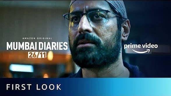 'मुंबई डायरीज 26/11' का फर्स्ट लुक जारी, इस दिन से देख पाएंगे ये सीरीज