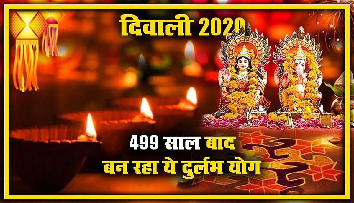 दीपावली पर 499 वर्ष बाद बना महासंयोग