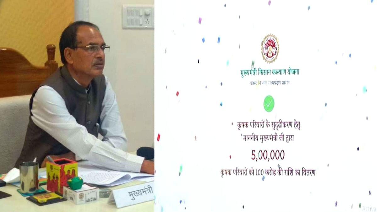 आज शिवराज ने किसानों के खातों में प्रथम किश्त के 100 करोड़ रुपये अंतरित किए
