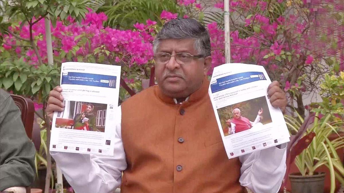 गुपकार समर्थन पर रविशंकर का राहुल-सोनिया से सवाल, 370 पर बताएं अपना स्टैंड