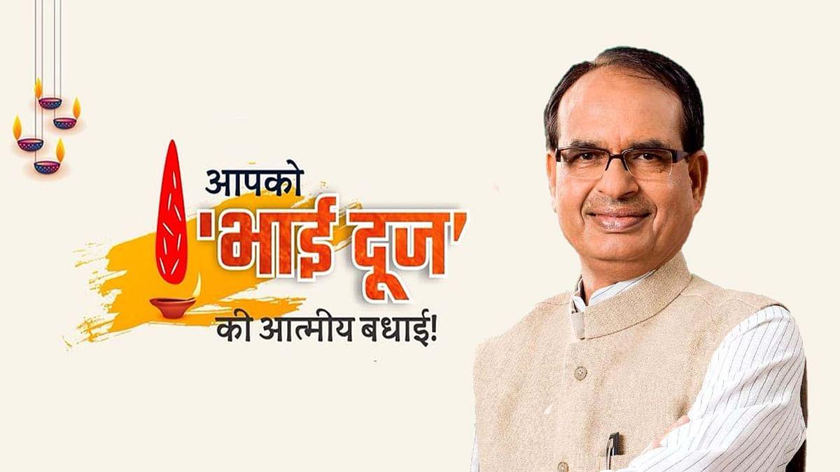 Happy Bhai Dooj 2020: मुख्यमंत्री शिवराज ने सभी को दी भाईदूज की आत्मीय बधाई