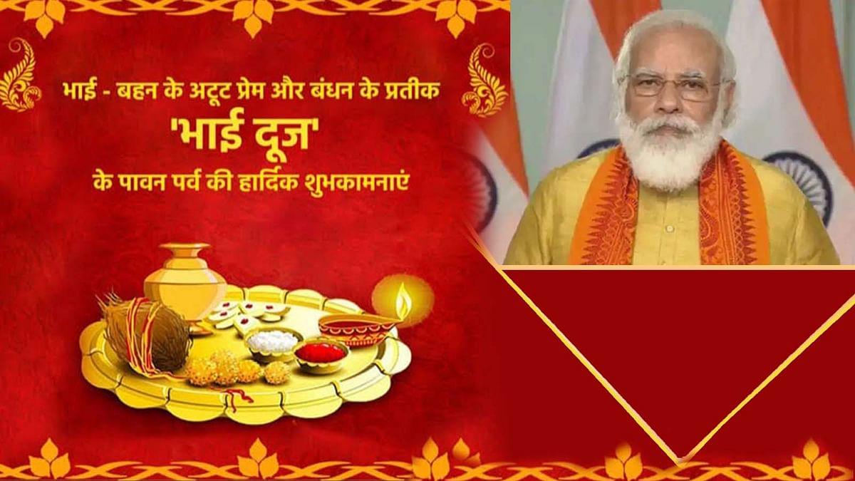 Bhai Dooj 2020: PM सहित दिग्गजों ने दी 'भाई दूज' के पावन पर्व की शुभकामनाएं