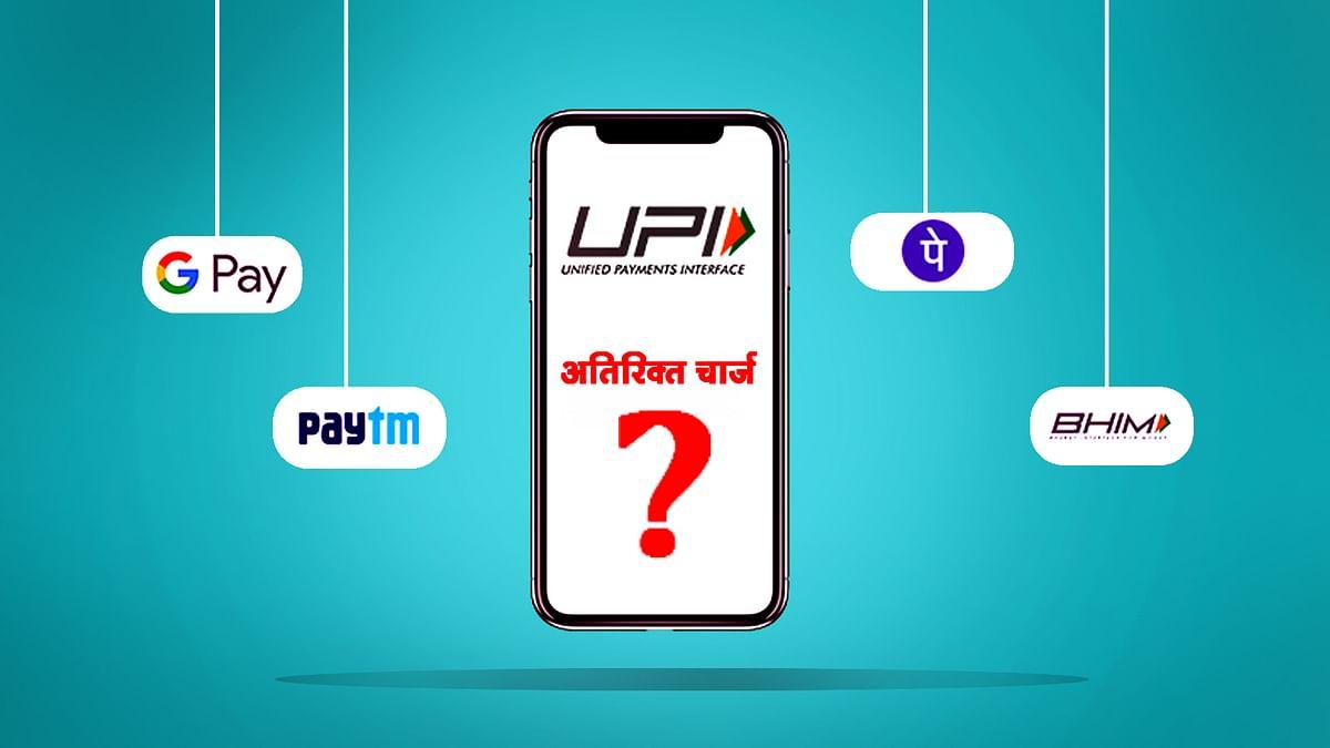 UPI पेमेंट ऐप्स का इस्तेमाल करने पर लगेगा एक्स्ट्रा चार्ज