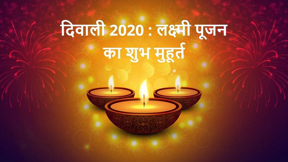 दिवाली 2020 : जानिए धनतेरस तिथि और लक्ष्मी पूजन के शुभ मुहूर्त