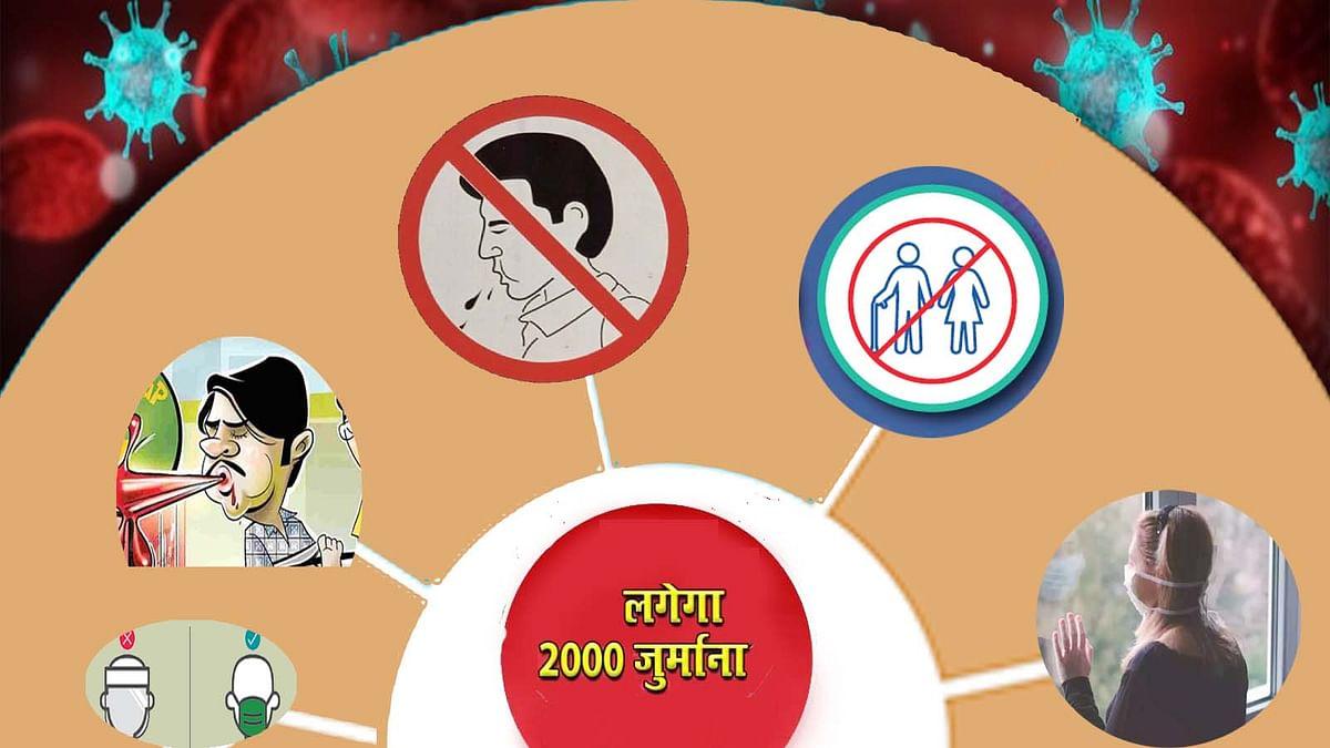 दिल्ली: मास्क के साथ अब इन नियमों का पालन न होने पर वसूला जाएगा जुर्माना