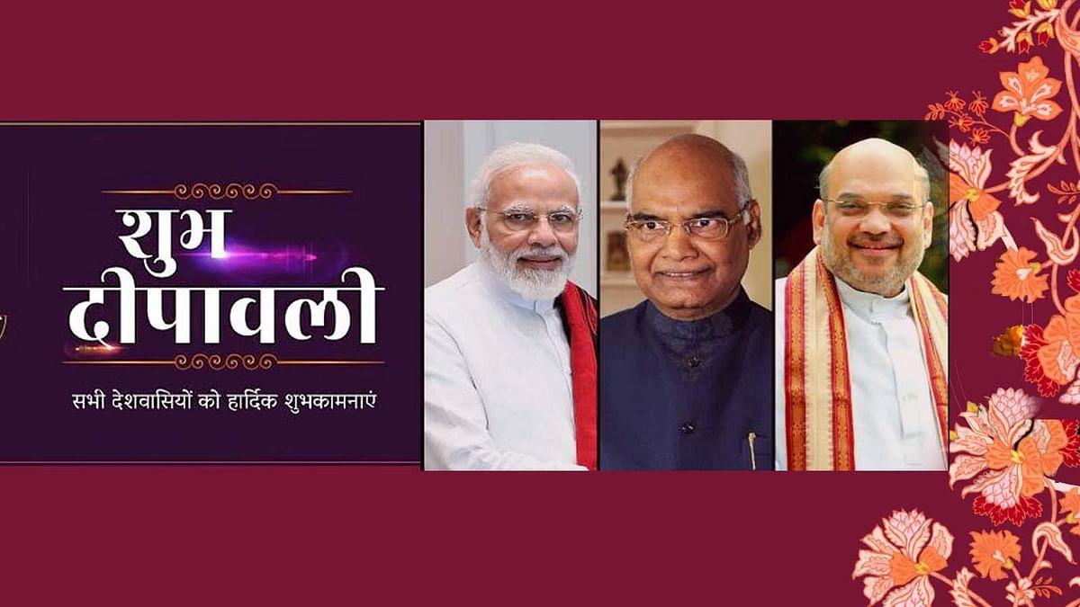 Diwali 2020: प्रधानमंत्री, राष्ट्रपति समेत नामी हस्तियों के शुभकामना संदेश