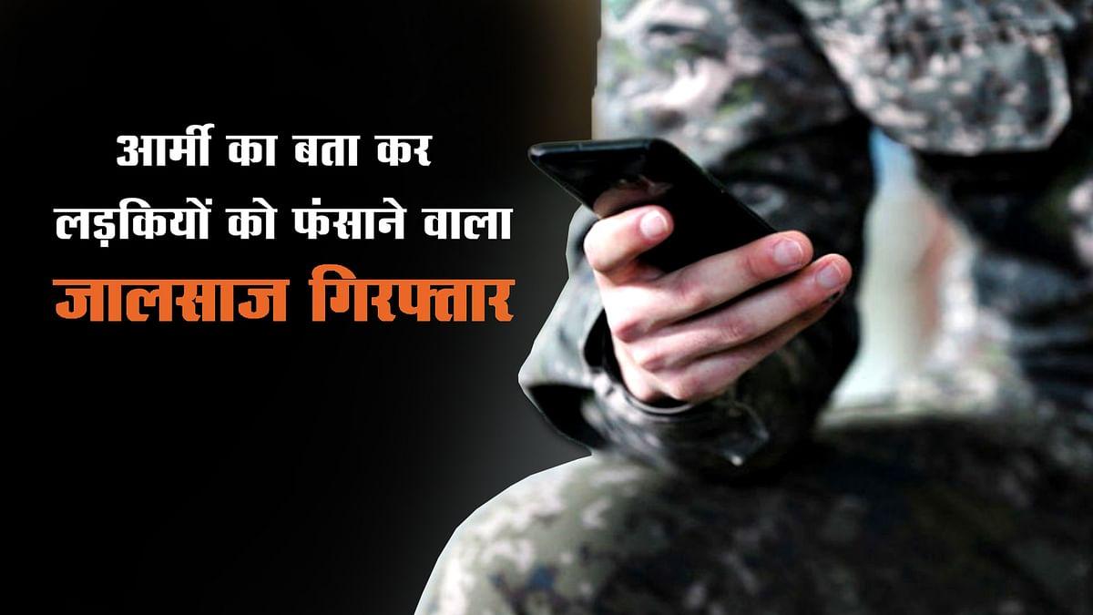 भोपाल: आर्मी का अधिकारी बताकर लड़कियों को फंसाने वाला जालसाज गिरफ्तार