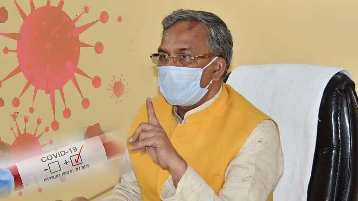 उत्तराखंड: होम आइसोलेशन में CM त्रिवेंद्र रावत-कोरोना टेस्ट आया पॉजिटिव