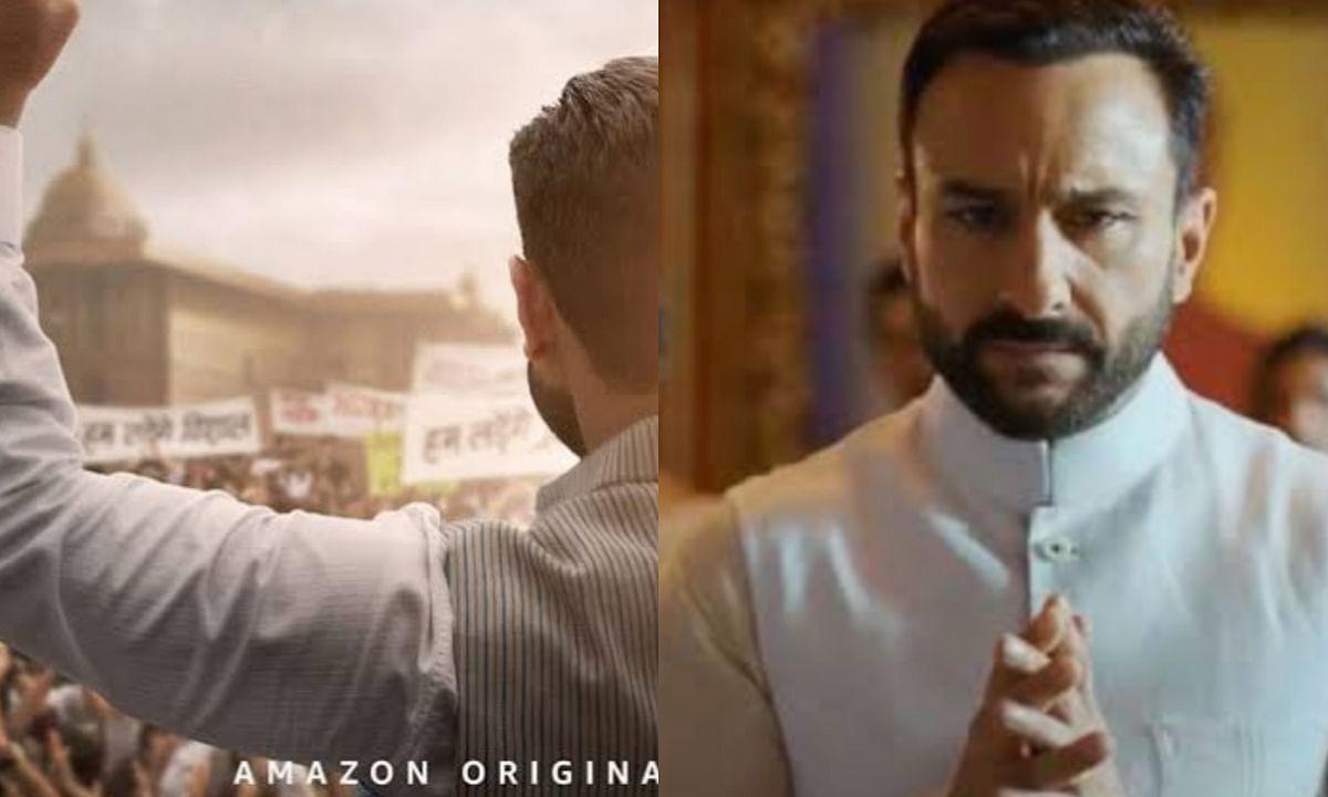 सैफ अली खान की वेब सीरीज 'तांडव' का टीजर जारी, 15 जनवरी को होगी रिलीज