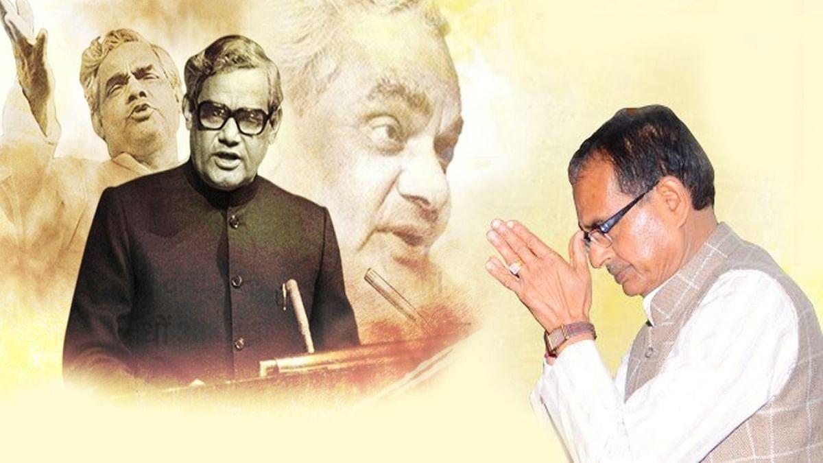 सीएम शिवराज ने भारत रत्न 'अटल बिहारी वाजपेयी' की जयंती पर किया कोटिश: नमन